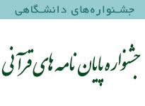 جشنواره پایان نامه های قرآنی